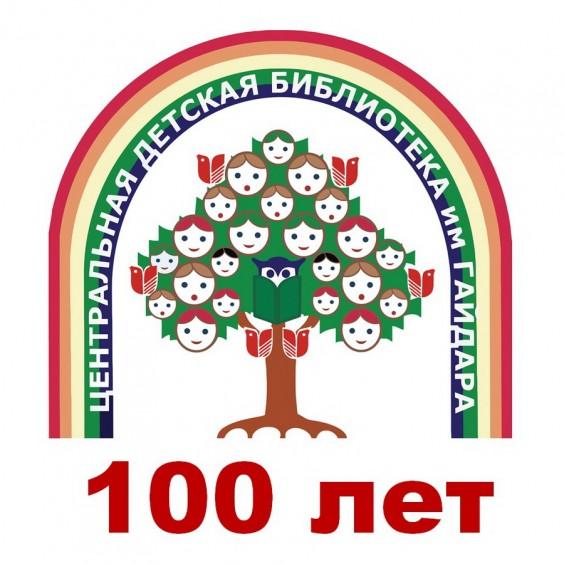 100-лет-1