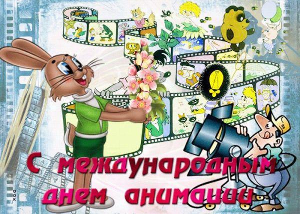 gif-otkrytka-na-mezhdunarodnyy-den-animatsii-60647