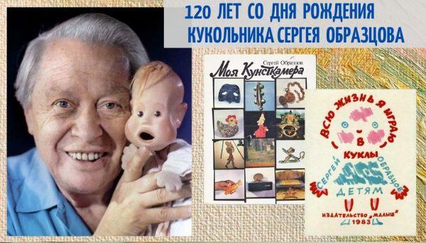 120 лет со дня рождения Сергея Образцова